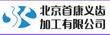 北京首康义齿加工有限公司