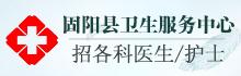 固阳县卫生服务中心招聘信息
