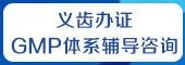 派瑞医疗器械咨询(厦门、北京