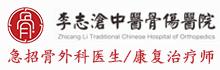 重庆涪陵李志沧中医骨伤医院有限公司