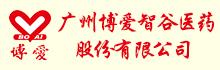 广州博爱智谷医药股份有限公司