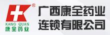 广西康全药业连锁有限公司