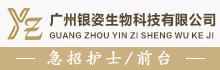 广州银姿生物科技有限公司