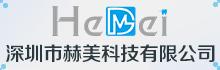 深圳市赫美科技有限公司