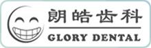 北京   朗皓口腔诊所
