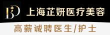 上海芷妍医疗美容门诊部有限公司