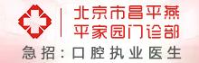 北京市昌平燕平家园门诊部
