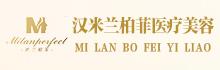 武汉米兰柏菲医疗美容有限公司