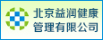 北京益��健康管理有限公司