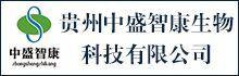 贵州中盛智康生物科技有限公司