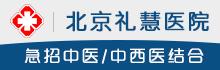 北京礼慧医院管理有限公司礼慧诊所