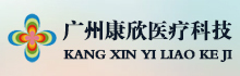 广州康欣医疗科技有限公司