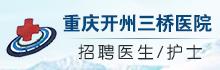 重庆开州三桥医院招聘信息