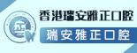 香港雅正口腔国际医疗集团