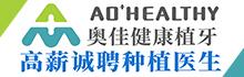 奥佳健康咨询(北京)有限公司