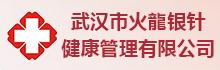 武汉市火��银针健康管理有限公司