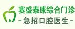 北京赛盛泰康企业管理服务有限公司