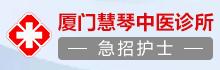 厦门翔安慧琴中医诊所