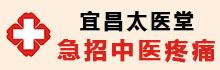 宜昌太医堂 急招中医疼痛医生
