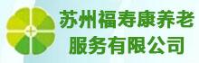 苏州福寿康养老服务有限公司