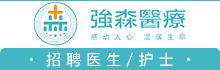 重庆强森伊山郡中西医结合门诊部有限公司