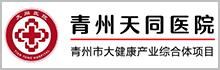 青州天同医院招聘信息