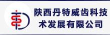 �西丹特威�X科技�g�l展有限公司