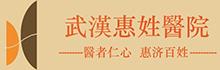 武汉惠姓医疗管理有限公司