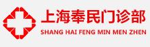 上海奉民门诊部有限公司