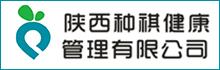 陕西种祺健康管理有限公司