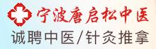 宁波奉化唐启松中医诊所