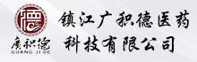 镇江广积德医药科技有限公司