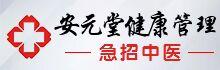 石家庄安元堂健康管理有限公司长安中医诊所