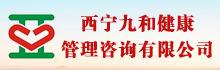 西宁九和健康管理咨询有限公司