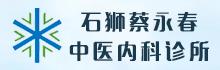 石狮蔡永春中医内科诊所