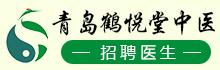 市北区鹤悦堂中医诊所