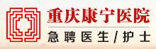 重庆合川康宁医院有限公司
