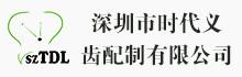 深圳市时代义齿配制有限公司