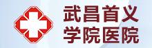 湖北-武汉武昌首义学院医院