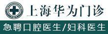 上海华为门诊部(有限合伙)
