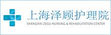 上海泽顾护理院招聘信息
