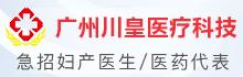 广州川皇医疗科技有限公司
