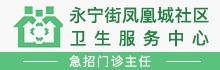 永宁街凤凰城社区卫生服务中心