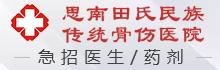 思南田氏民族传统骨伤医院