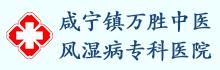 咸宁镇万胜中医风湿病专科医院(普通合伙)