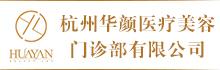 杭州华颜医疗美容门诊部有限公司