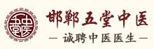 邯郸市复兴区王五堂中医诊所