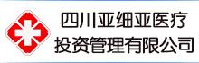 四川亚细亚医疗投资管理有限公司
