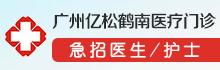 广州亿松鹤南医疗门诊部有限公司