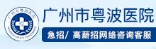 广东粤波医疗投资有限公司